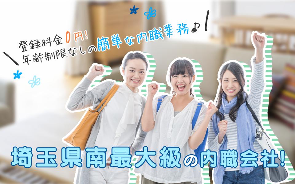 登録料金0円!年齢制限なしの簡単な内職業務埼玉県南最大級の内職会社!